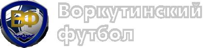 Воркутинский футбол VKFB.RU
